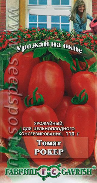 Купить семена томатов андерсена омск