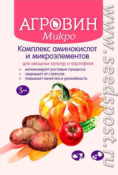 холодных погодных самые эффективные аминокислотные удобрения для овощей магазин термобелья производителя